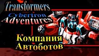 Трансформеры Приключения на Кибертроне (Cybertron Adventures) - часть 1 - Компания Автоботов