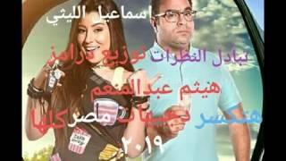 اسماعيل الليثى تبادل النظرات توزيع درامز هيثم عبد المنعم 2019