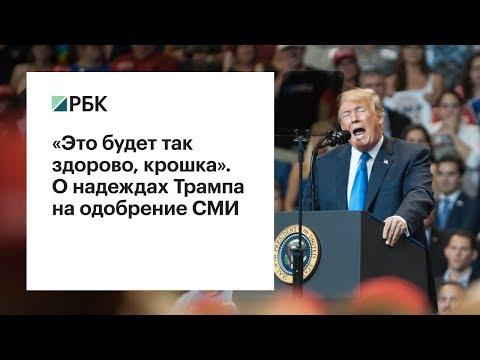 Дональд Трамп об одобрении СМИ