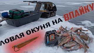 Ловля окуня на блесну впайку Зимняя рыбалка на Ладоге Всю зиму окунь стоит в одном месте
