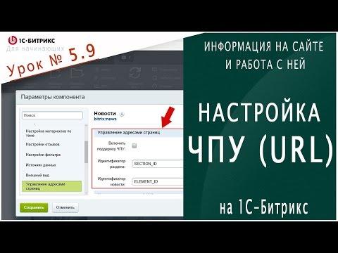 Настройка ЧПУ элементов (1С битрикс) Урок 5.9 - Информация на сайте