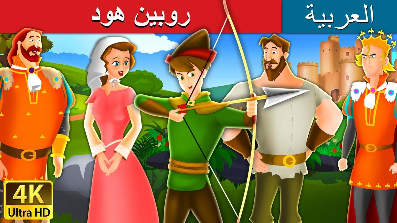 روبين هود | قصص اطفال | حكايات عربية