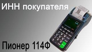 ИНН покупателя и его наименование в Пионер 114Ф