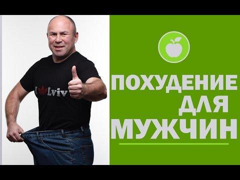 👔 Похудение для мужчин в домашних условиях | Методика похудения Игоря Цаленчука