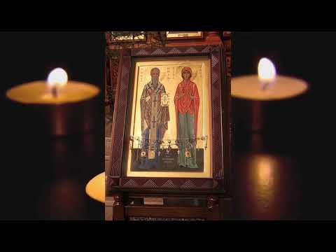 Защита от воздействий нечистых духов Священомученику Киприану и мученице Иустине