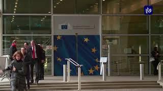 الاتحاد الأوروبي يرفض إدراج 7 دول  منها السعودية بقائمة تبييض الأموال - (6-3-2019)