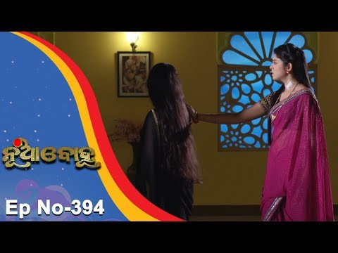Nua Bohu   Full Ep 394   18th Oct 2018   Odia Serial - TarangTV