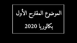 مقترحات الاجتماعيات : موضوع مقترح لبكالوريا 2020 جميع الشعب