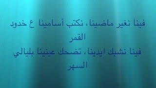 Feena naghyer- Maya diab ft Baha sultan - فينا نغير