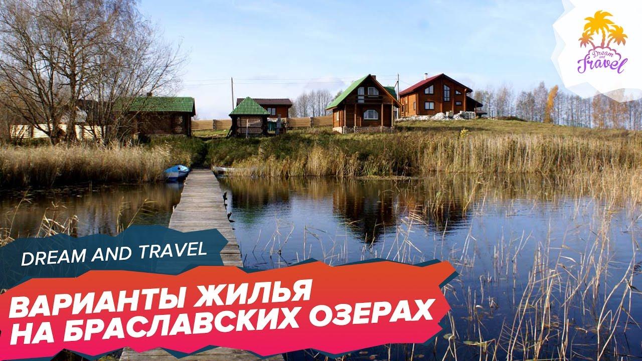 Браславские озера располагаются на северо-западе Беларуси |  Туристический Дом Ваши Лучшие Путешествия и Отдых