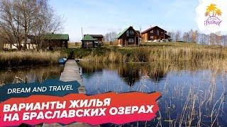 Смотреть видео отдых в белоруссии