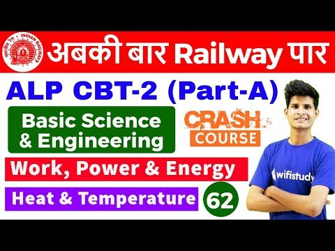 9:00 AM - RRB ALP CBT-2 2018 | Basic Science and Engg by Neeraj Sir | Work, Power & Energy