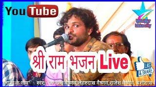 Lehru das Vaishnav bhajan 2018|राम भजन|Udaipur Lakecity| Fatehnagar Live|mangal bhvan|Lehrudas|