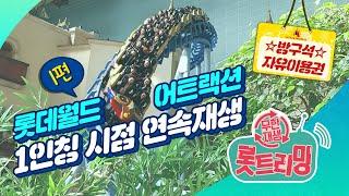 롯데월드 어트랙션 1인칭 시점 [방구석 자유이용권 1편…