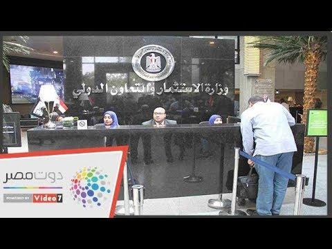 اليوم السابع :إجراءات الحصول على إقامة مؤقتة لإقامة مشروع بمصر