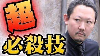 【最終兵器】Mリーガー村上淳のヤミテン【麻雀】