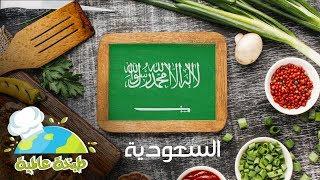 طبخة عالمية - السعودية