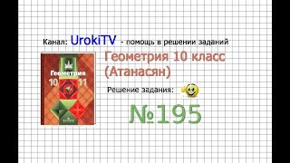 Задание №195 — ГДЗ по геометрии 10 класс (Атанасян Л.С.)