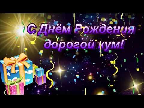 С Днем Рождения Кум. Отличное поздравление для кума