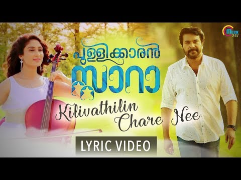 Pullikkaran Staraa | Kilivathilin Chare Nee Lyric Video | Mammootty | M Jayachandran | Ann Amie | HD