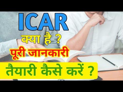 ICAR क्या है, What Is ICAR, ICAR Exam 2020, How To Prepration ICAR , ICAR Ki Teyari Kaise Kare,