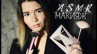 АСМР МАКИЯЖ ASMR Make up