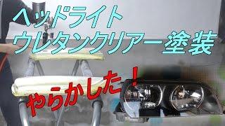 ヘッドライトをウレタンクリヤー塗装した結果 thumbnail