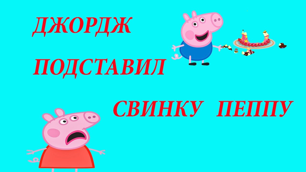 Свинка Пеппа Мультфильм Джордж подставил Пеппу Мама Свинка ...