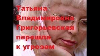 Татьяна Владимировна Григорьевская перешла к угрозам. ДОМ-2 новости