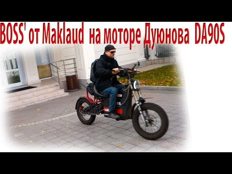 BOSS' от Maklaud Электродикобраз на моторе Дуюнова  DA90S