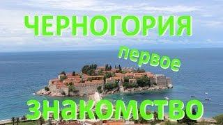 Черногория ❤ Первое знакомство(Черногория - прекрасная страна для летнего отдыха! Этот видео ролик о том как мы прилетели в Черногорию,..., 2014-06-20T07:56:46.000Z)