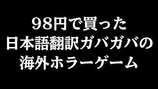 98円で買った日本語ガバガバの海外ホラーゲームが面白すぎる