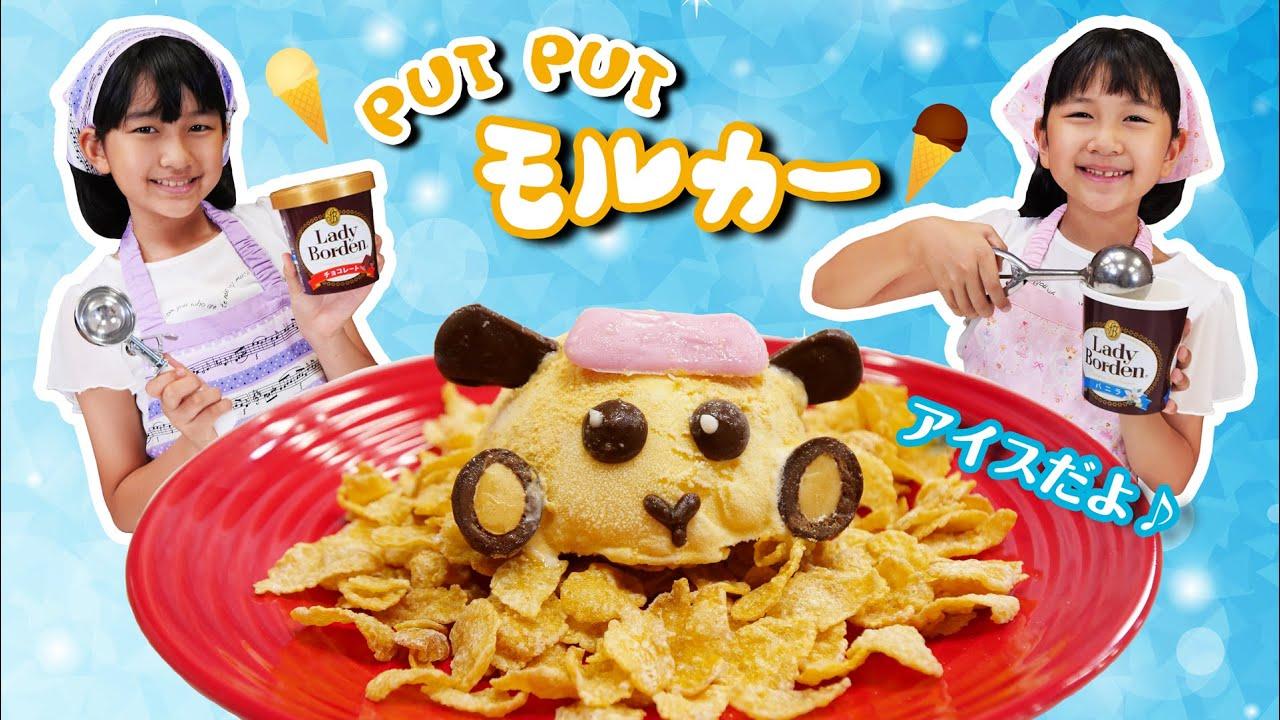 美味しい♪楽しい♪PUI PUIモルカーアイス作っちゃおう♡レディーボーデン☆himawari-CH
