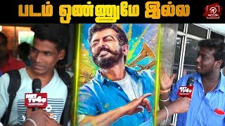 Viswasam Public Point Of View! Ajith | Siva | Nayanthara | D Imman