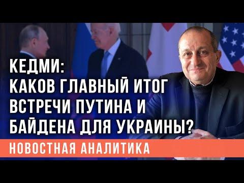 Мощный анализ: Кедми об итогах встречи Путина и Байдена