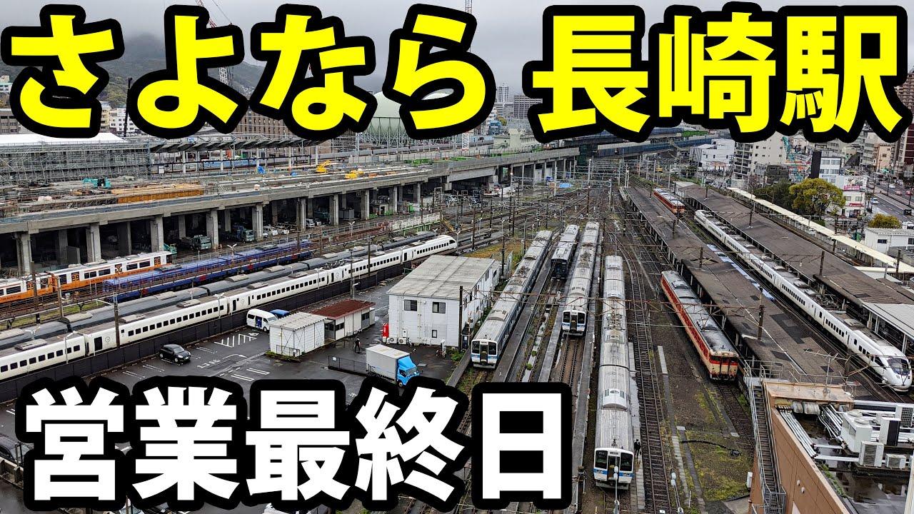 けら す 鉄道