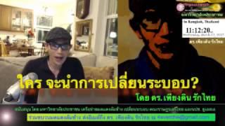Repeat youtube video ดร. เพียงดิน รักไทย ๒๒ มี.ค. ๒๕๖๐ ตอน ใคร จะนำการปฏิวัติ เปลี่ยนระบอบ???
