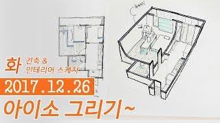 실내인테리어컷 쿼터뷰(아이소메트릭) 그리기 / 레슨4주…