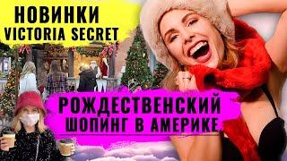 Рождество в Америке Кремниевая долина шоппинг очереди карантин Что я купила в Victoria Secret