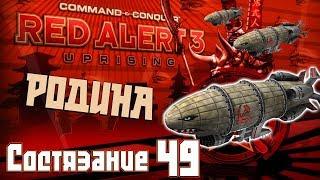 C&C Red Alert 3 Uprising Состязания #49 - Родина