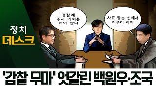 백원우, 조국에게 화살?…'감찰 무마' 엇갈린 두 사람 | 정치데스크