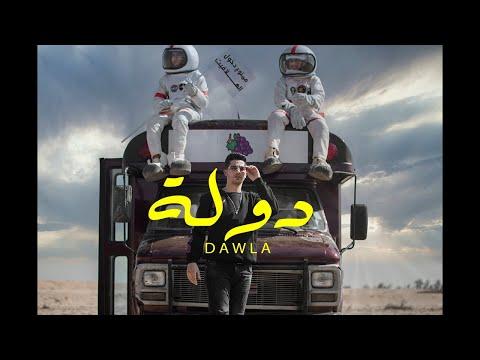 (Official Music Video)| Clip Dawla -3enba | كليب (دوله) عنبه | توزيع كولبيكس - مصطفى عنبه _ Mostafa 3enba
