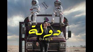 (Official Music Video)| Clip Dawla -3enba | كليب (دوله) عنبه | توزيع كولبيكس