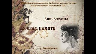 Страна читающая— «Библиотека для юношества №3» читает произведение «Подвал памяти» А.А.Ахматовой