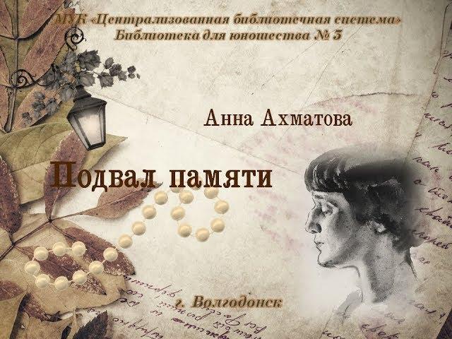 Изображение предпросмотра прочтения – «Библиотека для юношества №3» читает произведение «Подвал памяти» А.А.Ахматовой