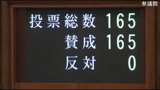 【字幕付】2018年4月25日 参議院本会議「マラケシュ条約の締結承認の件」全会一致で承認