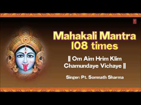 Om Aim Hrim Klim Chamundaye Vichaye Mahakali Mantra 108 times By Pt  Somnath Sharma
