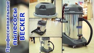 Обзор профессиональных пылесосов Becker Delta, Becker Domino, Becker Titano