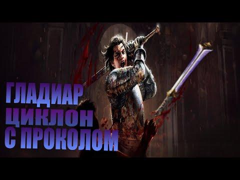 PATH OF EXILE ГЛАДИАТОР ВИХРЬ ЦИКЛОН С ПРОКОЛОМ УБИВАЕТ ВСЕ!!!