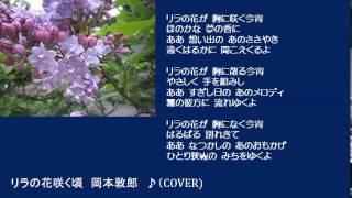 岡本敦郎 - すずらんの花